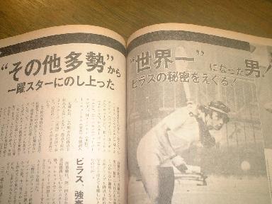 スマッシュ1975年3月号マスターズ記事