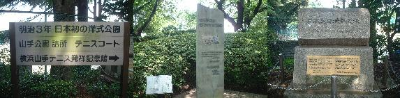 山手記念碑